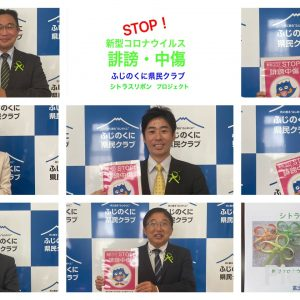 STOP誹謗中傷